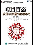 项目百态 软件项目管理面面观(修订版)