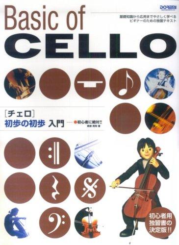 「チェロ 初歩の初歩入門」(ドレミ楽譜出版社)