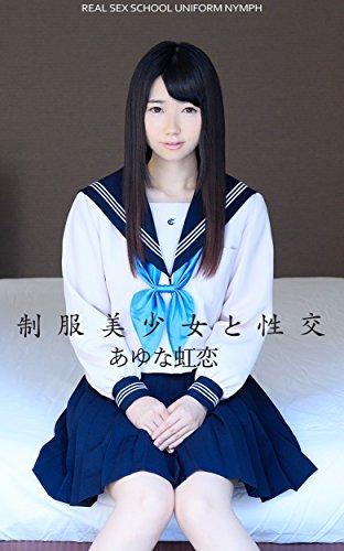 SEIFUKU BISYOJYOTOSEIKO AYUNA NIKO (Japanese Edition) por AMENBO,DREAMTICKET,SEIFUKU BISYOUJYO TO SEIKOU