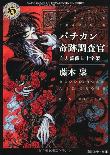 バチカン奇跡調査官  血と薔薇と十字架 (角川ホラー文庫)