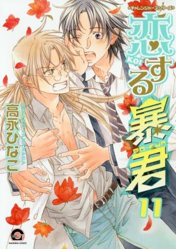 恋する暴君 (11) (GUSH COMICS)
