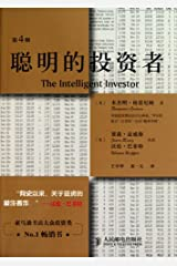 The Intelligent Investor (The 4th Edition) (Chinese Edition) Paperback