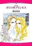古城の姉妹 ガラスのプリンセス (エメラルドコミックス ロマンスコミックス)