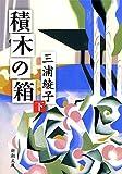 積木の箱(下) (新潮文庫)