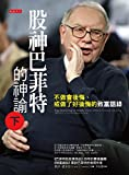 img - for Tap Dancing to Work: Warren Buffett on Practically Everything, 1966-2012: A Fortune Magazine Book (Chinese Edition) book / textbook / text book