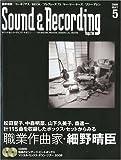 Sound & Recording Magazine (サウンド アンド レコーディング マガジン) 2009年 05月号 (CD、CD-ROM付き) [雑誌]
