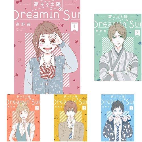 夢みる太陽 (アクションコミックス) 全10巻セット