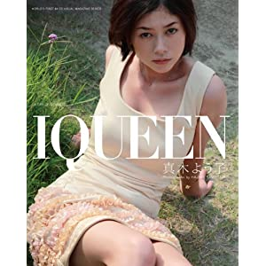 "『IQUEEN Vol.2 真木よう子 ""A DAY OF SUMMER""』"