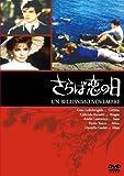さらば恋の日 [DVD]