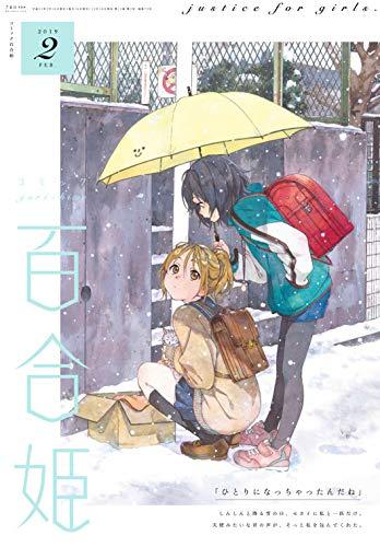コミック百合姫 最新号 表紙画像