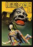悪魔の家<「由利先生」シリーズ> (角川文庫)