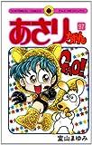 Asari Chan 97 (ladybug Comics) (2012) ISBN: 4091413706 [Japanese Import]