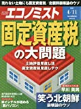 エコノミスト 2017年 4/11 号 [雑誌]