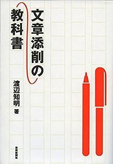文章添削の教科書 | 渡辺知明 |本 | 通販 | Amazon