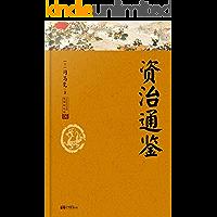 资治通鉴故事:白话精选本 (中华传世经典无障碍读本)