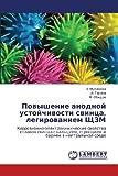 Povyshenie Anodnoy Ustoychivosti Svintsa, Legirovaniem Shchzm, Mulloeva N. and Ganiev I., 3659114871