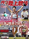 月刊陸上競技 2019年 11 月号 [雑誌]