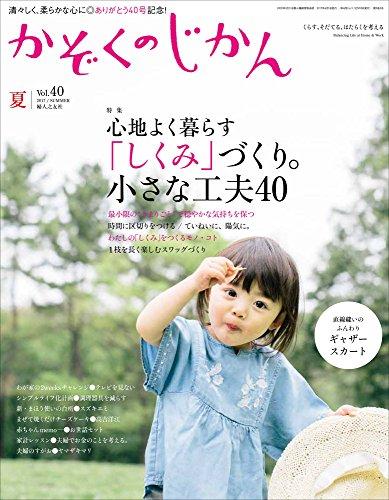かぞくのじかん Vol.40 夏 2017年 06月号 [雑誌]