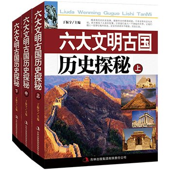Download Six ancient history of China Wen Quest (Set 3 Volumes)(Chinese Edition) pdf epub