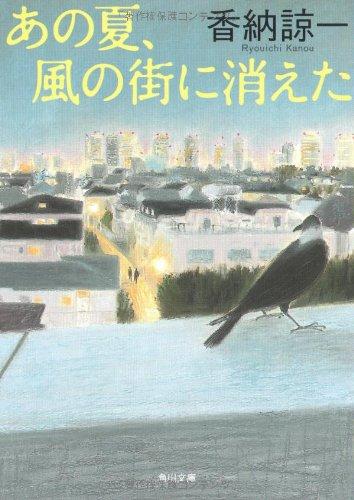 あの夏、風の街に消えた (角川文庫 か 24-8)