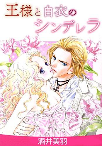 王様と白衣のシンデレラの感想