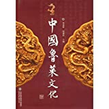 China Shandong cuisine culture (hardcover)