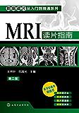 MRI读片指南 (影像读片从入门到精通系列)