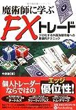 魔術師に学ぶFXトレード―プロ化する外国為替市場への普遍的テクニック (現代の錬金術師シリーズ)
