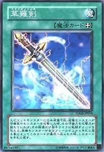 Yu-Gi-Oh! TDGS-JP054 - Sword of Kusanagi - Normal Japan
