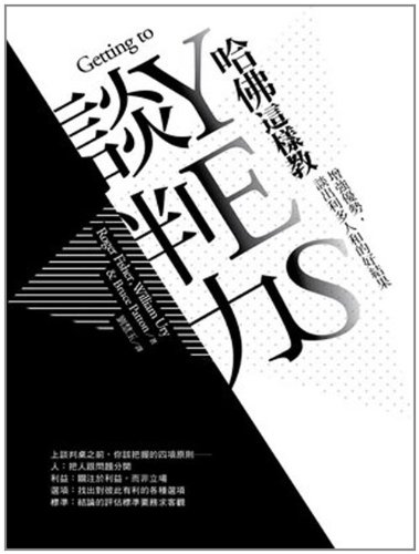 Getting to Yes (Chinese and English Edition)