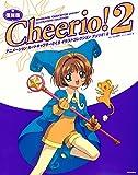 復刻版 テレビアニメーション カードキャプターさくら イラストコレクション チェリオ! 2