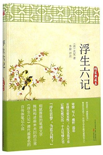 浮生六记(精装典藏本)(精)
