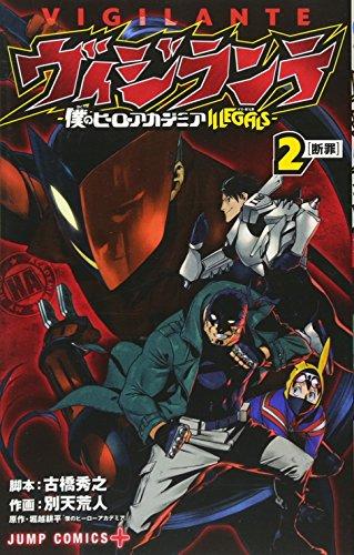 ヴィジランテ 2 ―僕のヒーローアカデミアILLEGALS― (ジャンプコミックス)