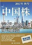 中国株四半期速報2017年秋号