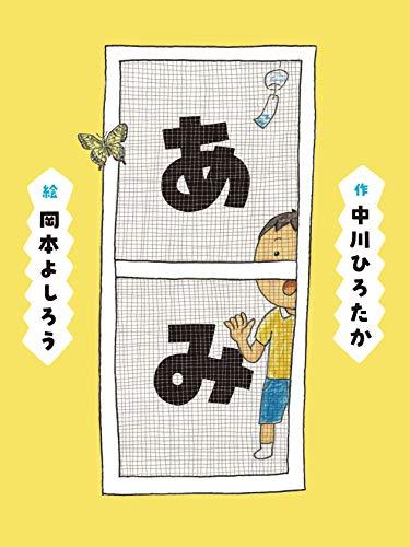 あみ (中川ひろたかのせいかつかがく絵本)