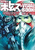 Armored Trooper Votoms Pailsen Files Visual Book(in Japanese)
