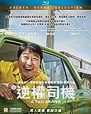 A Taxi Driver (Region A Blu-ray) (English & Chinese Subtitled) Korean movie aka Taeksi Woonjunsa / 逆權司機