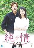 [DVD]純情 DVD-BOX 1