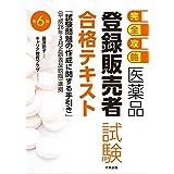 【完全攻略】医薬品「登録販売者試験」合格テキスト 第6版 「試験問題の作成に関する手引き」(平成28年3月正誤表反映版)