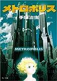 メトロポリス (角川文庫)