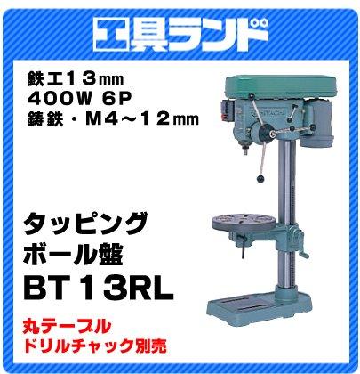 日立工機 タッピングボール盤 13mm 丸テーブル BT13RL  B005GCCLGS