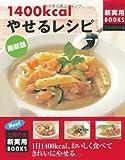最新版 1400kcalやせるレシピ (主婦の友新実用BOOKS)