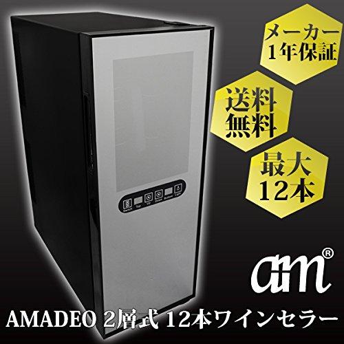 ワインセラー 収納12本 AMADEO アマデオ『AW-WS12』ブラック 家庭用   B06XX3XRX3