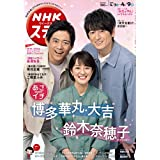 NHK ステラ 2021年 4/9号