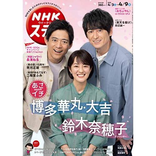 NHK ステラ 2021年 4/9号 表紙画像