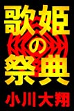 Utahime no Saiten (Japanese Edition)