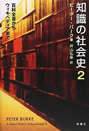 知識の社会史2: 百科全書からウィキペディアまで