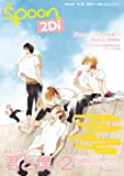And I. Vol.19 you separate spoon. ? Debut 2Di62484-36 (Muck) 2 / Uta no ? Prince-sama (2012) ISBN: 4048941240 [Japanese Import]