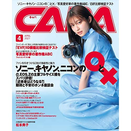 CAPA 2021年 4月号 表紙画像