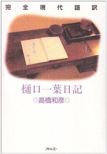 完全現代語訳 樋口一葉日記